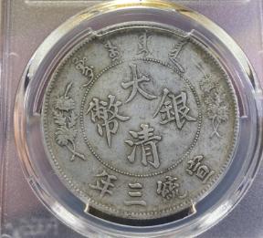 大清银币老银元最新成交价格(9月)