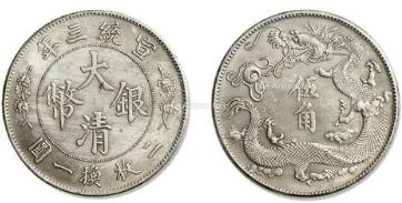宣统三年的大清银币五角