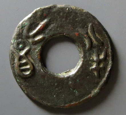 圜钱半圜成交价格RMB 115260